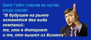 Билл-Гейтс_jpg