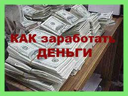 kak_zarabotat_dengi