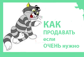 как-продавать_kak-prodavat