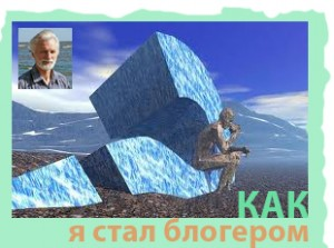 kak_ya_stal_bloggerom