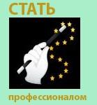 stat_professionalom