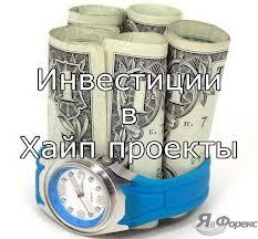 хайп_xyip