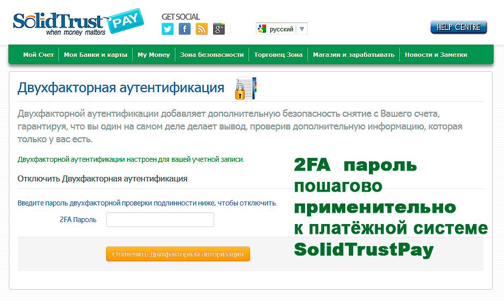 STP_2FA-пароль